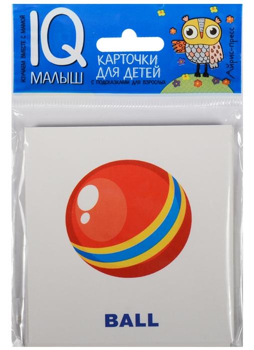 Игрушки Toys Карточки для детей с подсказками для взрослых цена
