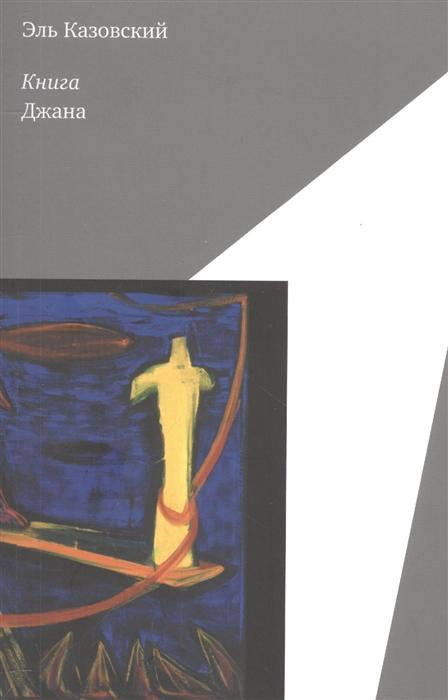 Казовский Э. Книга Джана