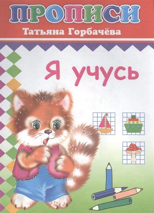 Фото - Горбачева Т. Я учусь Прописи раиса горбачева раиса горбачева я надеюсь