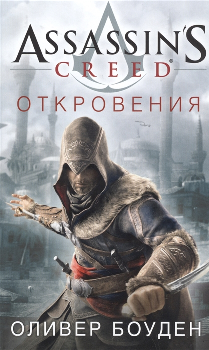цена на Боуден О. Assassin s Creed Откровения