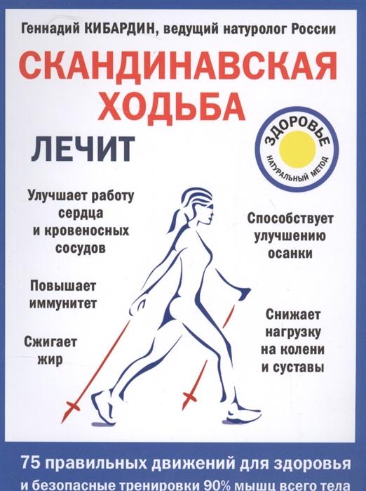 Кибардин Г. Скандинавская ходьба лечит