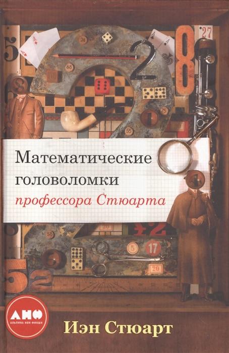 Стюарт И. Математические головоломки профессора Стюарта