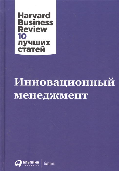 Шалунова М. (рук. проекта) Инновационный менеджмент в м джухи инновационный менеджмент учебник