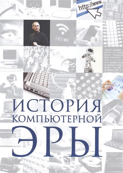 Макарский Д., Никоноров А. История компьютерной эры