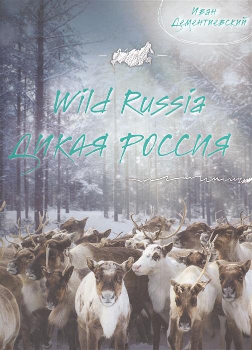 Дементиевский И. Wild Russia Дикая Россия