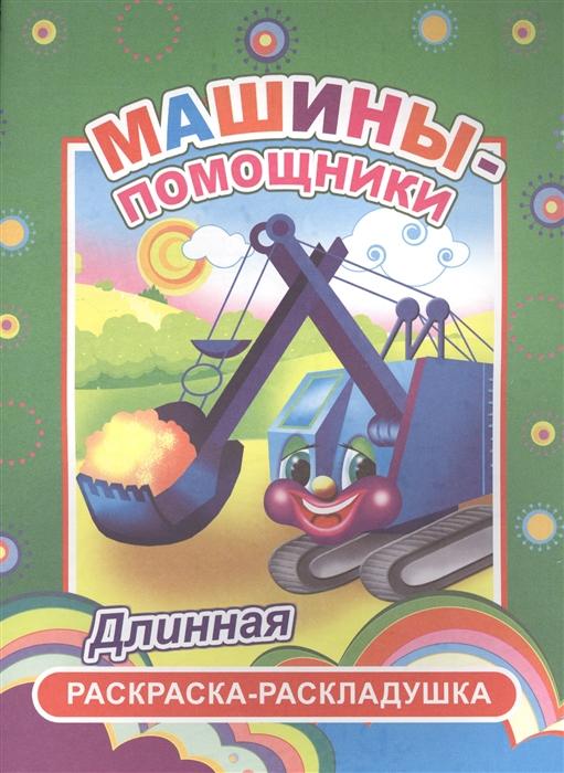 Машины-помощники Длинная раскраска-раскладушка машины помощники длинная раскраска раскладушка