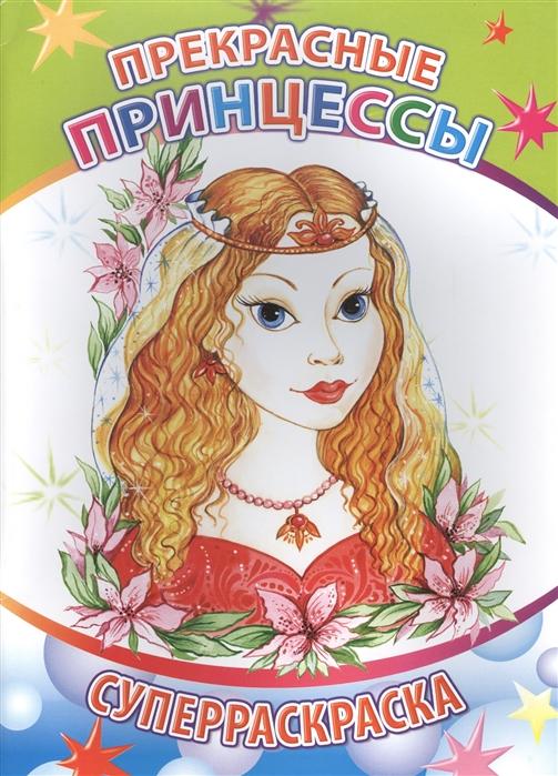 Прекрасные принцессы Суперраскраска