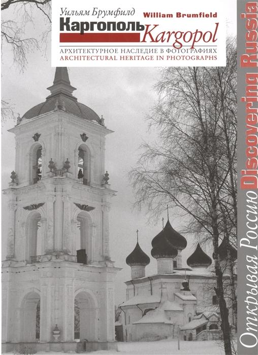 Брумфилд У. Каргополь Архитектурное наследие в фотографиях