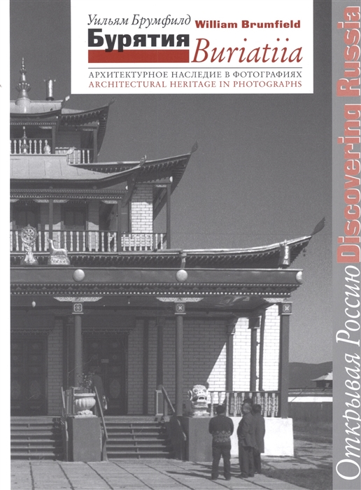 Брумфилд У. Бурятия Архитектурное наследие в фотографиях