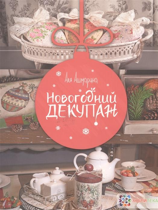 Ашмарина А. Новогодний декупаж декупаж керамики dvd