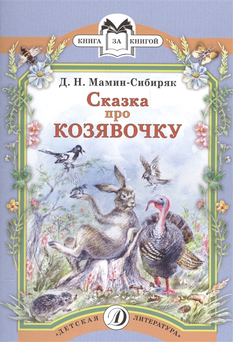 Мамин-Сибиряк Д. Сказка про Козявочку цены онлайн
