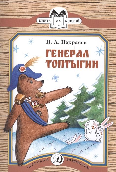 Некрасов Н. Генерал Топтыгин