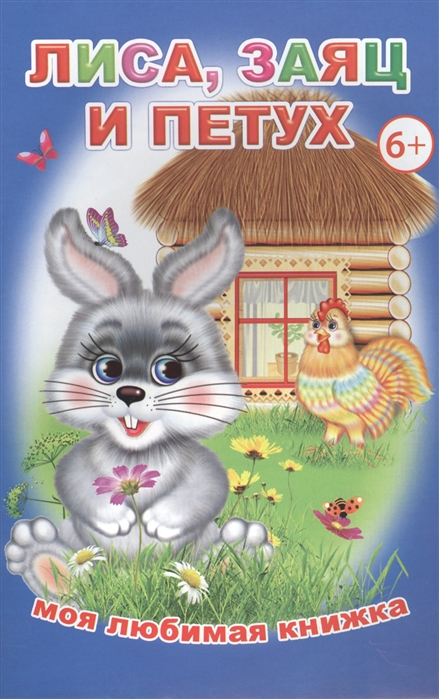 Лиса заяц и петух книги лиса заяц и петух лиса и журавль поиграем со сказкой