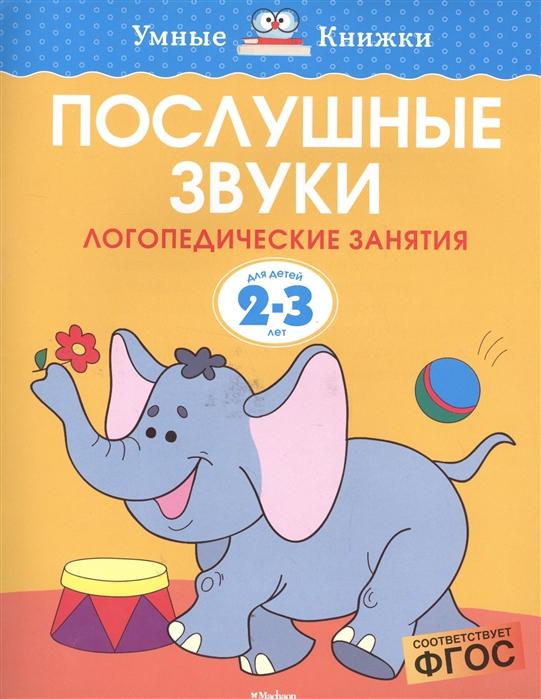 Земцова О. Послушные звуки Логопедические занятия Для детей 2-3 лет