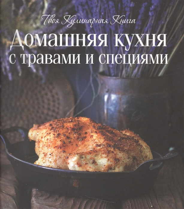 Шедевр О. Домашняя кухня с травами и специями цена
