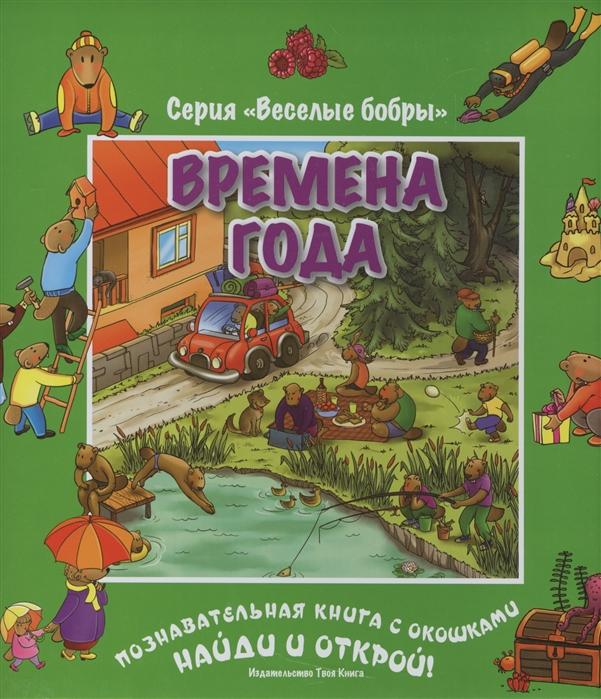 цены Соколовская Ю., Шамугия Е. (идея проекта) Времена года Познавательная книжка с окошками Найди и открой