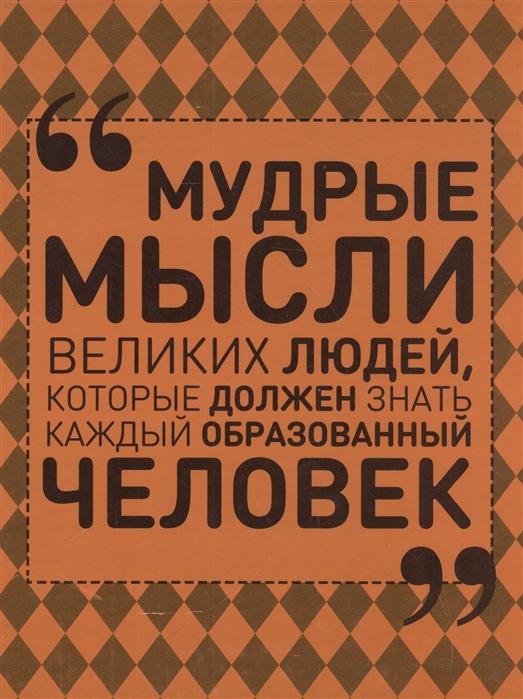 Спектор А. Мудрые мысли великих людей которые должен знать каждый образованный человек закотина м спектор а сост мудрые мысли великих людей