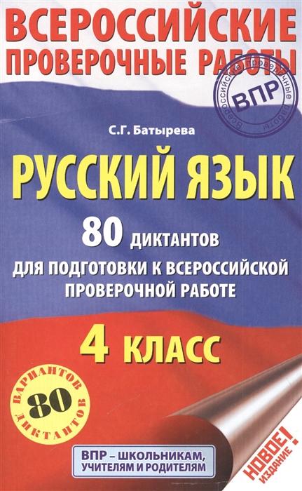 Батырева С. Русский язык 80 диктантов для подготовки к всероссийской проверочной работе 4 класс недорого