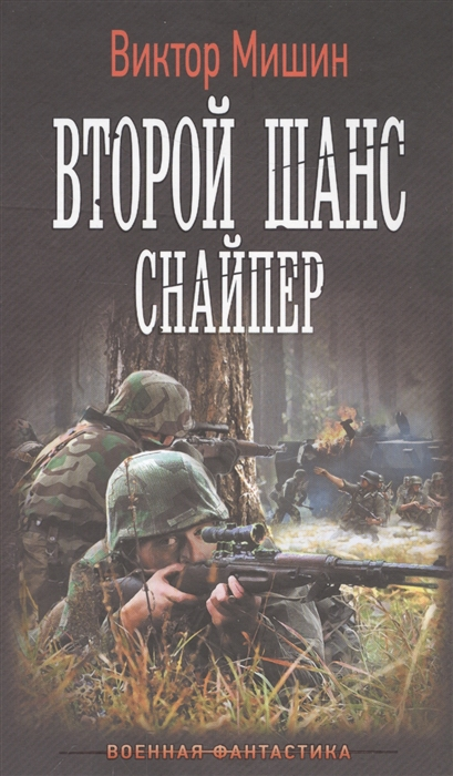 Мишин В. Второй шанс Снайпер виктор мишин второй шанс снайпер