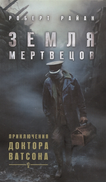 Райан Р. Земля мертвецов Приключения доктора Ватсона