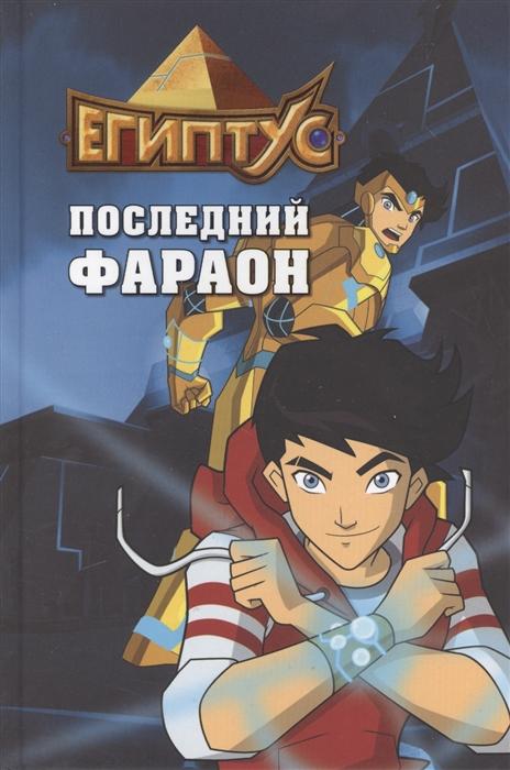Барелли Ф. Египтус Последний фараон