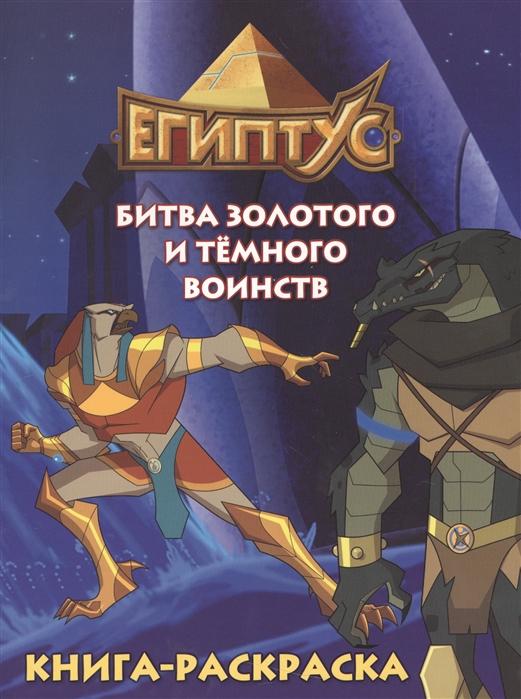 Зуевская Е. (ред.) Египтус Битва золотого и темного воинств