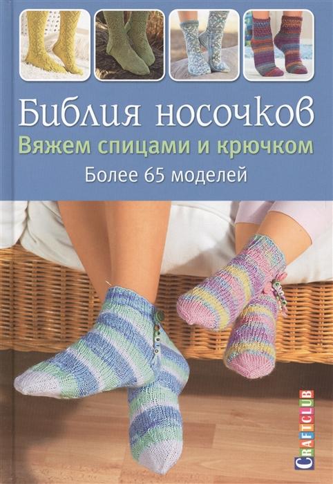 Зуевская Е. (ред.) Библия носочков Вяжем спицами и крючком Более 65 моделей