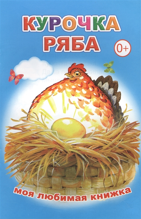лучшая цена Чистякова М. Курочка Ряба