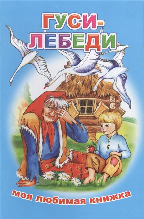Фото - Пакровская И. (худ.) Гуси-лебеди фаттахова н худ гуси лебеди