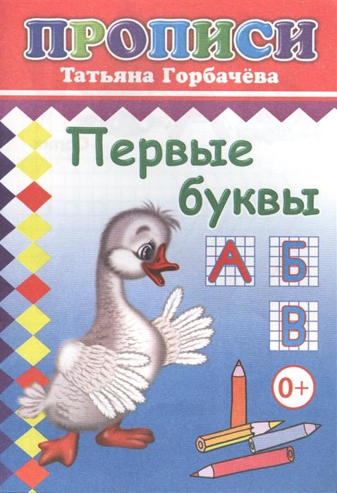 Фото - Горбачева Т. Первые буквы Прописи раиса горбачева раиса горбачева я надеюсь