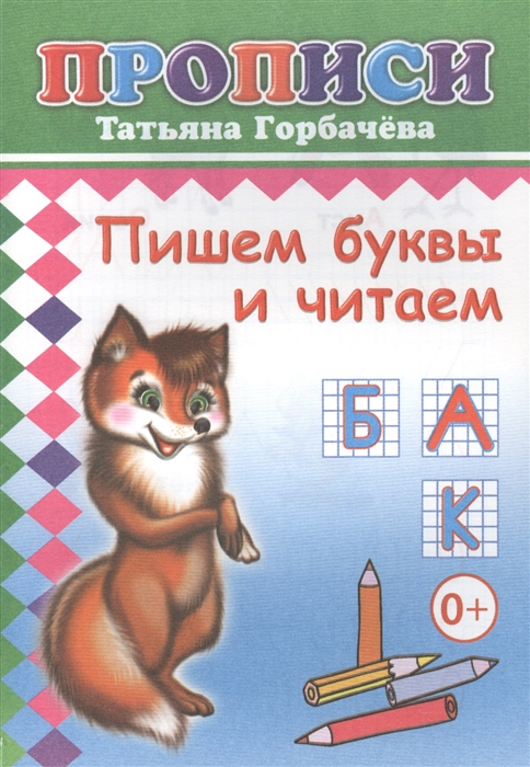 Горбачева Т. Пишем буквы и читаем Прописи т в ушинская читаем пишем запоминаем трудные слова