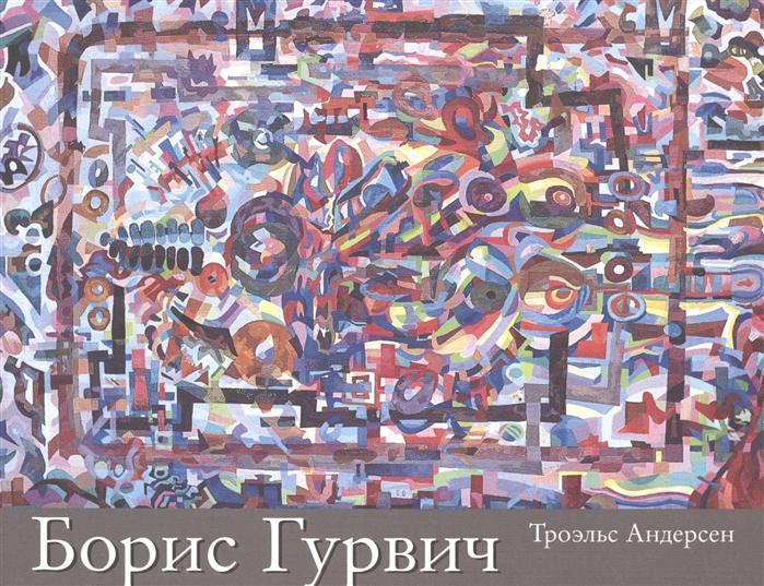 Андерсен Т. Борис Исаакович Гурвич 1905-1985 гурвич а гурвич л митогенетическое излучение
