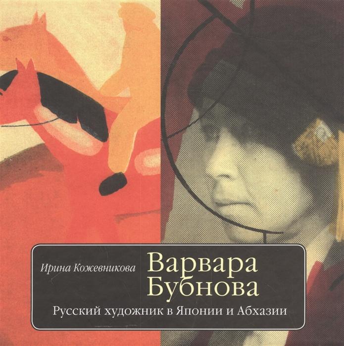 Кожевникова И. Варвара Бубнова Русский художник в Японии и Абхазии