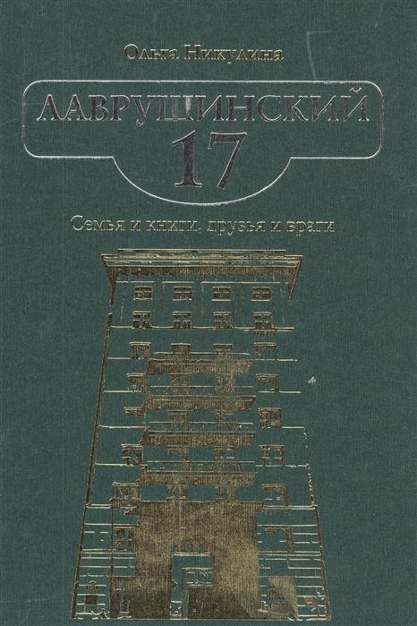Лаврушинский 17 Семья и книги друзья и враги