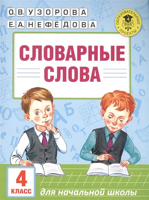 Словарные слова Для начальной школы 4 класс