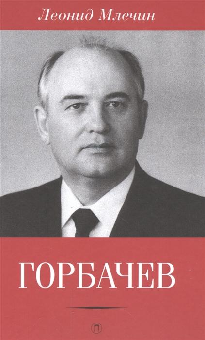 Млечин Л. Горбачев