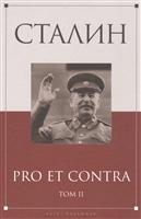 Сталин: pro et contra. Том II (антология)