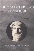 Пифагорейская традиция. Переводы и материалы