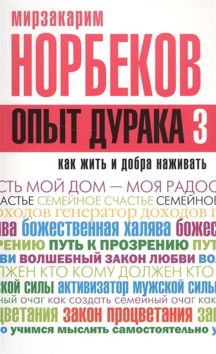 цена на Норбеков М. Опыт дурака 3 Как жить и добра наживать