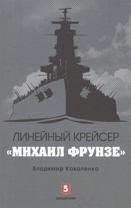 цена на Коваленко В. Линейный крейсер Михаил Фрунзе