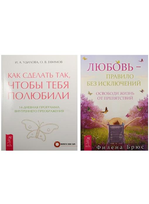 Брюс Ф., Удилова И. Как сделать так чтобы тебя полюбили Любовь - правило без исключений 3978 комплект из 2 книг недорого