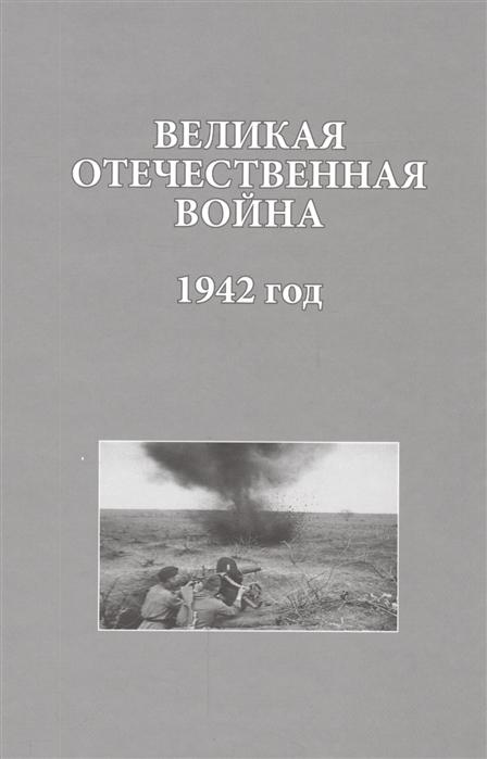 Христофоров В. (ред.) Великая Отечественная война 1942 год недорого