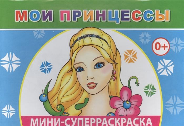 Мини-суперраскраска Мои принцессы