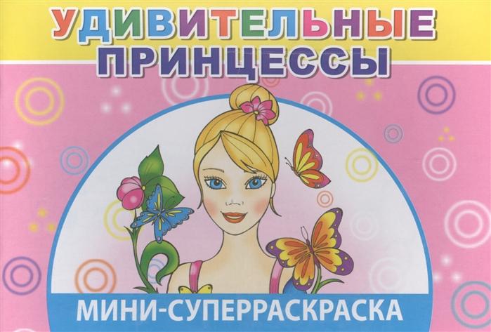 Мини-суперраскраска Удивительные принцессы