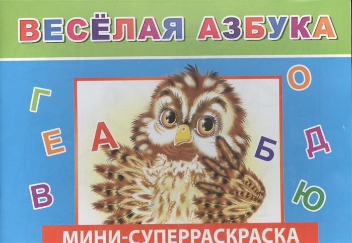 Мини-суперраскраска Веселая азбука