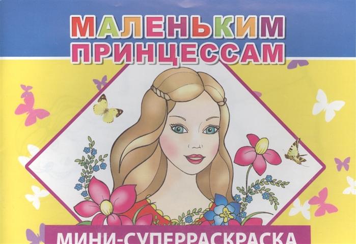 Мини-суперраскраска Маленьким принцессам