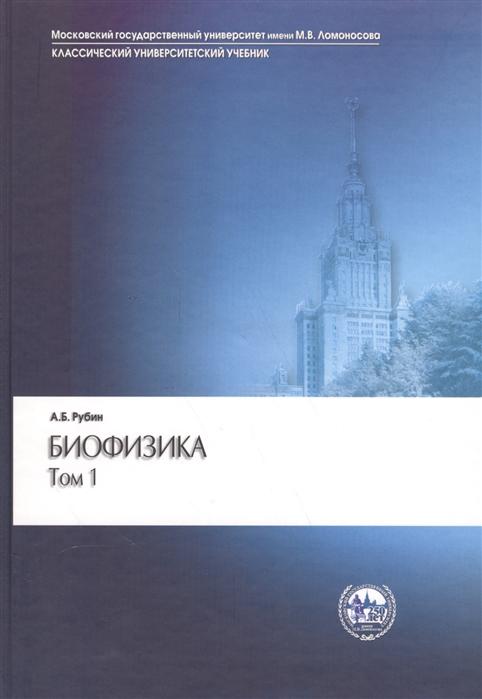 Рубин А. Биофизика В двух томах Том 1 Теоретическая биофизика а б рубин биофизика комплект из 2 книг