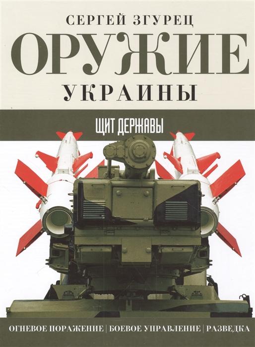Оружие Украины Щит державы Огневое поражение Боевое управление Разведка