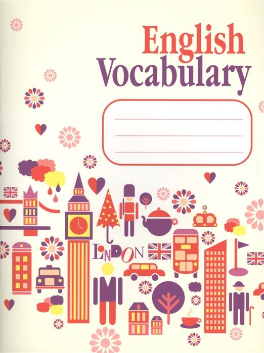 Ачасова К. (сост.) English Vocabulary ачасова к э справочное издание english vocabulary голубая