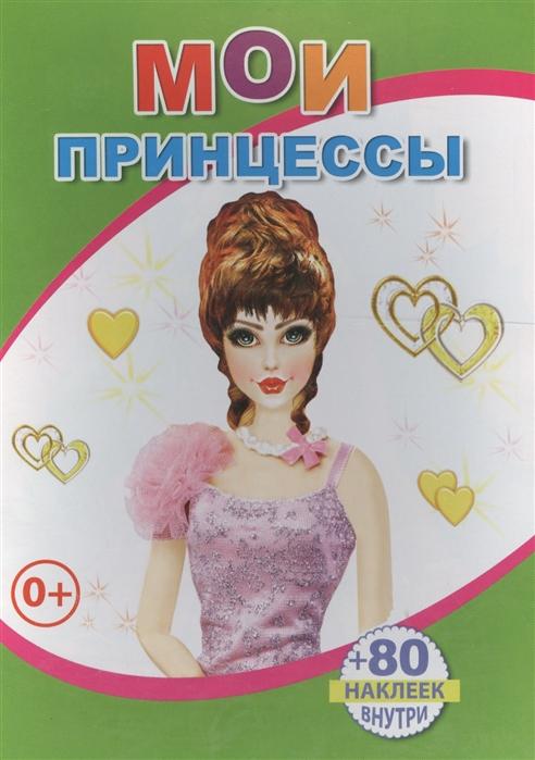 Книжка с наклейками Мои принцессы